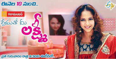 Prematho Mee Lakshmi Promos -Starts from 10th Feb