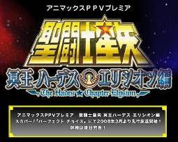 Saint Seiya Chapter Elysium - OVA Saintseiyaelyseos
