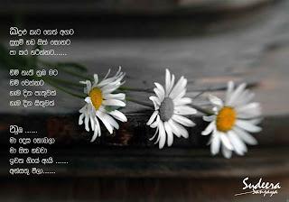 sinhala nisadas for love