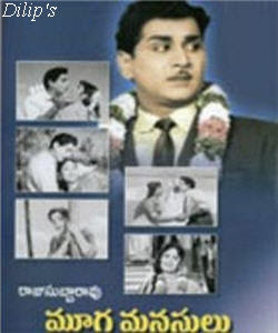 Mooga Manasulu 1963 Telugu Movie Watch Online