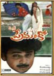 Prema And Co. 1994 Telugu Movie Watch Online