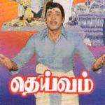 Deivam 1971 Tamil Movie Watch Online
