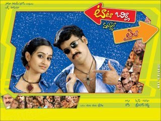 Tata Birla Madhyalo Laila 2006 Telugu Movie Watch Online