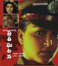 Pratighatana 1986 Telugu Movie Watch Online