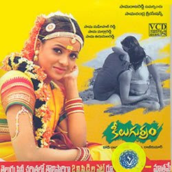 Keelu Gurram 2005 Telugu Movie Watch Online