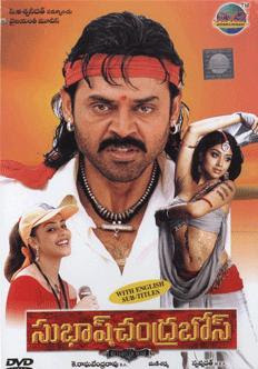 Subhash Chandra Bose movie