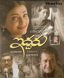 Iddaru 1997 Telugu Movie Watch Online