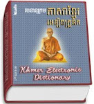 Download Khmer Dictionary