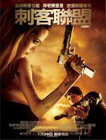 《刺客聯盟》海報