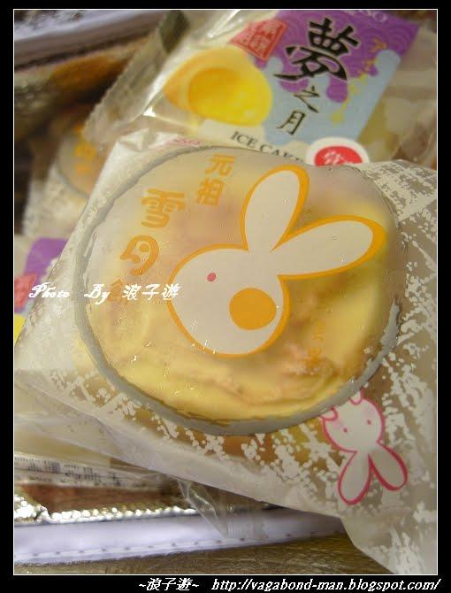 浪子 遊: [愛評體驗] 雪餅魅力再現!這回你可別再錯過~元祖雪餅禮盒免費體驗