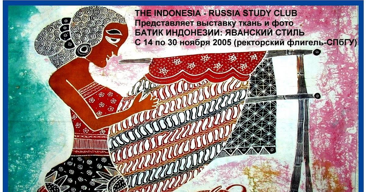 The Indonesia Russia Study Club Promosi Indonesia Di Rusia