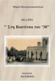 """Βιβλίο: """"Στη Βοστίτσα του '30"""""""