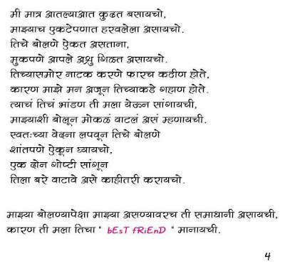 Trees are my best friend essay in marathi language