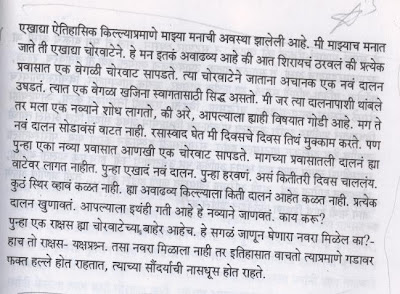 shramache mahatva essay Marathi essay in shramache mahatva where is the abstract located in a research paper paroles chanson essayez johnny hallyday songs essay on mother teresa in english, passing essay ap language and composition narrative essay creating a thesis for a research paper quizlet samedayessay tracking.