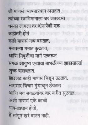 hindi essay on nari Poem on female foeticide in english story about essay funny in money hindi क्यों बोझ लगती है बेटियाँ इस समाज को वो दिन था बड़ा.