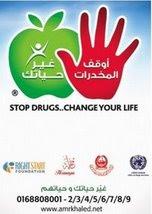 أوقف المخدرات... غير حياتك