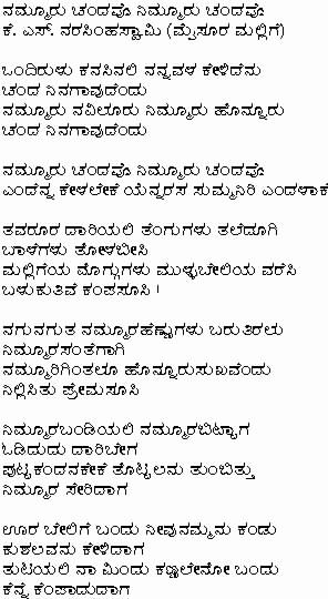 SMS STORE: KANNADA POETRY SMS MESSAGES