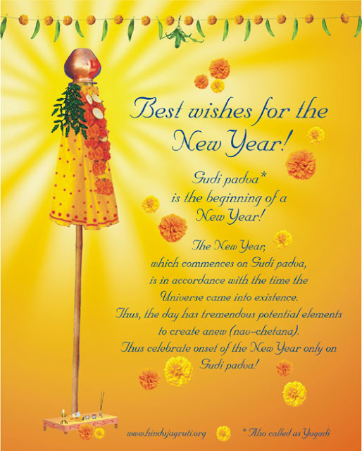New Year Sms Quotes: गुढीपाडव्याच्या हार्दिक शुभेच्छा !!!! Gudhipadwa Scraps