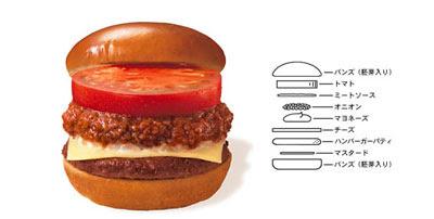 MOS Cheese Burger