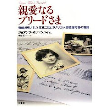Dear Miss Breed Japanese Edition