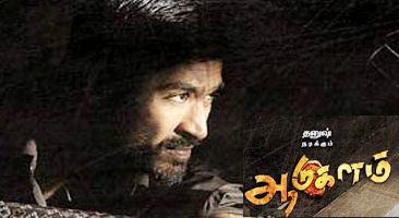 123sensongs: Aadukalam Tamil mp3 | Aadukalam Songs Download | Aadukalam Movie Mp3 | Aadukalam ...