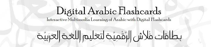 Digital Arabic Flashcards  بطاقات فلاش الرقمية  لتعليم اللغة العربية