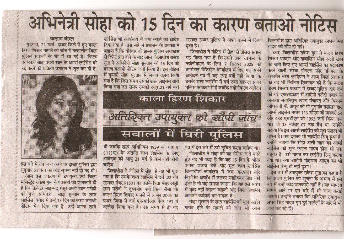 Notice to Soha Ali Khan