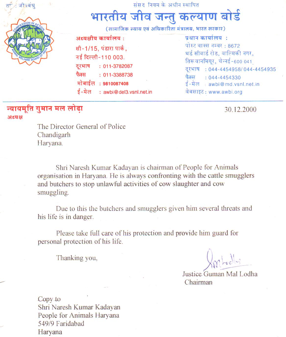 JUSTICE LODHA - CHAIRMAN, AWBI WROTE LETTER TO DGP