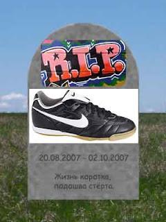 Надгробие для найковских кроссовок