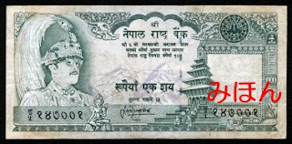 Forex rate nepal