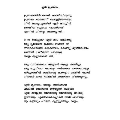 Malayalam Love Letter