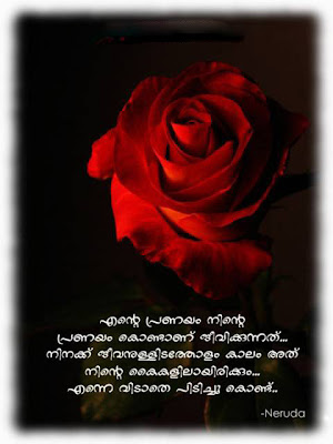 Malayalam Love Letter for Wife submited images.