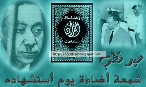 http://1.bp.blogspot.com/_eOThecFRKFQ/TPb21mL6iaI/AAAAAAAAHeQ/vVbZI9pFmcg/s1600/Sayyid%2BQutb.jpg