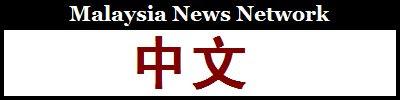 Malaysia Chinese News