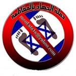 ان لم تستطع شراء رصاصة للمقاومة فلا تدفع ثمن رصاصة في قلب أخيك المسلم