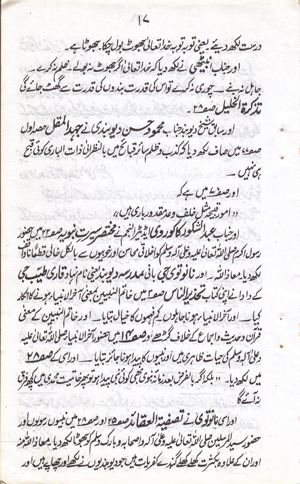 ISLAM 786 92 25: January 2011