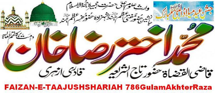 786GULAMAKHTERRAZA: Huzoor Taajushshariah Allama Mufti