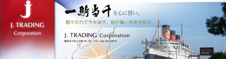 J. Trading Corporation - www.jtrading.net