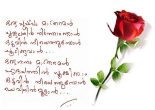 Malayalam Love Letter In English malayalam,love ...