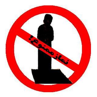 خبرگزاری بلوچ نیوز: جمهوری اسلامی تابلو (نماز ممنوع!!!) بر