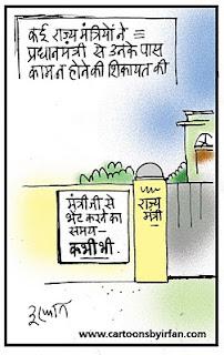 इरफ़ान का कार्टून