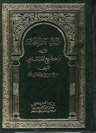 kitab asybah wa annazhoir