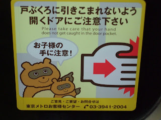 Experience in Japan: Strange things on Japanese Trains and funny ...