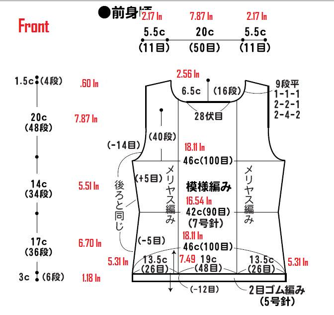 Japanese Knitting Patterns Converting Japanese Knitting Pattern