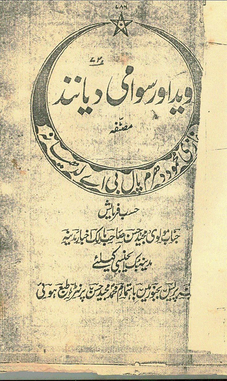 Satyarth Prakash Book Pdf