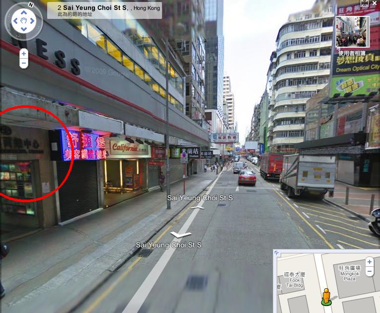 麥客見聞: Google 香港街景圖