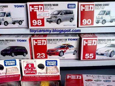 2010 Honda Odyssey Belmonte blog: tomica cars