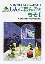 Shin Nihongo no kiso 1 y 2, CD ROM interactivo , Video ,Libro cursado en Universidad , Experiencia