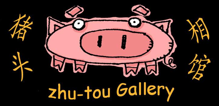 PigHeaDs Gallery 猪头相馆