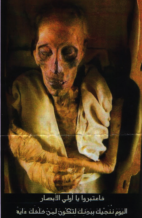 مومياء فرعون